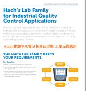 Hach實驗室水質分析產品型錄-工業品管應用